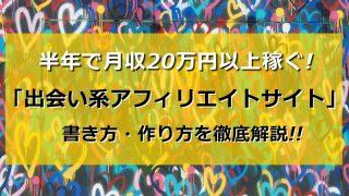出会い系アフィリエイト2021最新版|半年で月収20万円以上稼ぐサイトの作り方