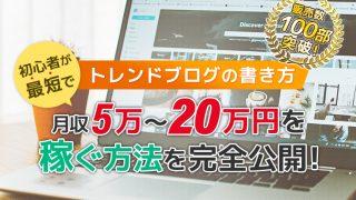 トレンドブログの書き方 初心者が最短で月収5万~20万円を稼ぐ方法を完全公開!